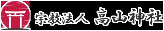 宗教法人高山神社